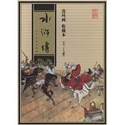 華南、西南地區:水滸傳 連環畫收藏本 共26冊