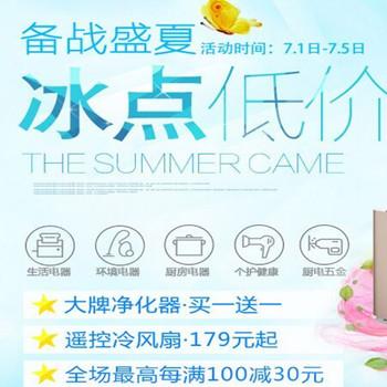 促销活动:京东商城自营小家电专场