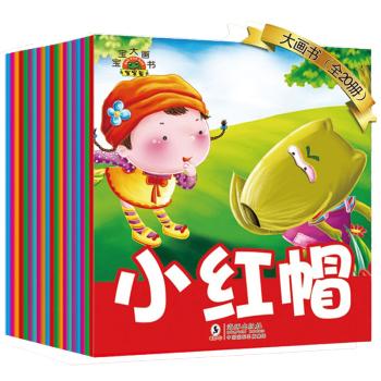 儿童睡前经典童话故事书(包邮全20册) 儿童经典绘本 幼儿图书 彩图大