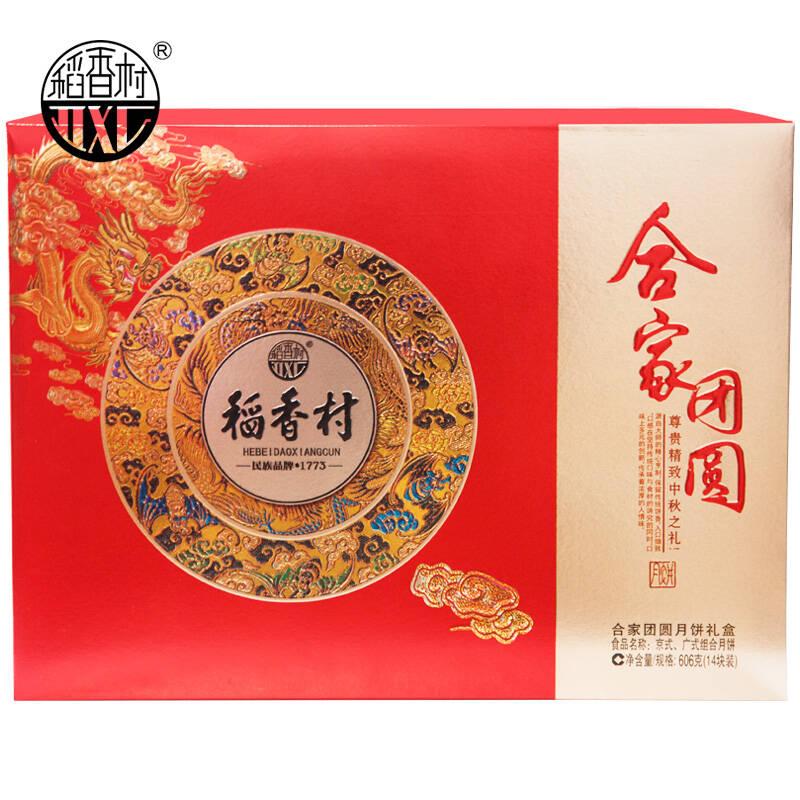 稻香村月饼 合家团圆606g 月饼礼盒
