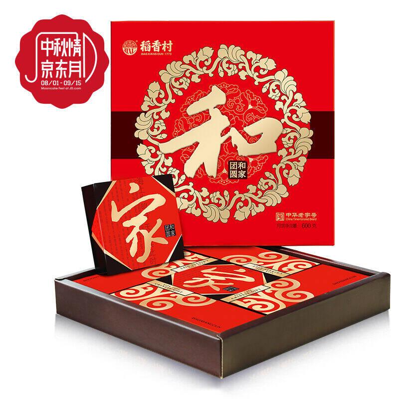 月饼 稻香村月饼礼盒 和家团圆600g