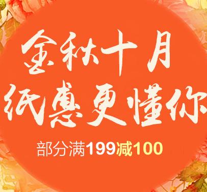 促销活动# 京东 清风纸巾专场