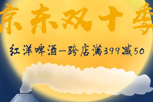 促销活动:京东双十季,倾情钜惠