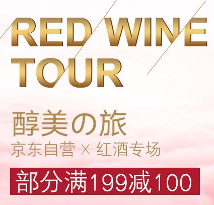 促销活动:京东自营红酒专场