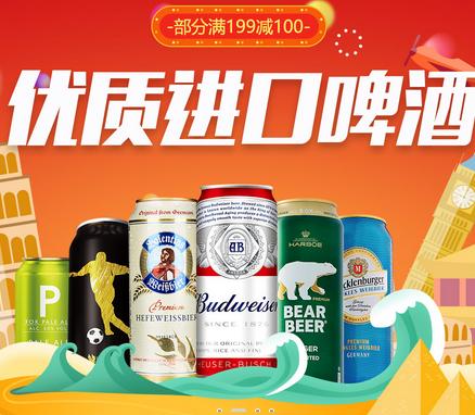 促销活动:京东啤酒大聚会 嗨翻全场