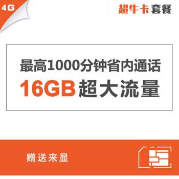 中国联通(China Unicom) 山东联通 超牛套餐手机号卡 4G网络超大流量语音 超牛卡(预存100)